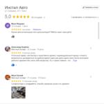 отзывы Инсталл Авто с Гугл 1