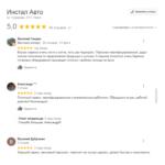 отзывы Инсталл Авто с Гугл 2