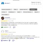 отзывы Инсталл Авто с Яндекс